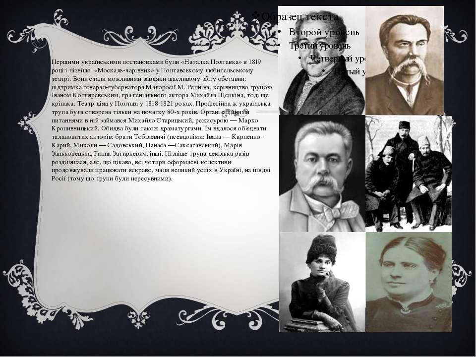 Першими українськими постановками були«Наталка Полтавка» в 1819 році і пізні...