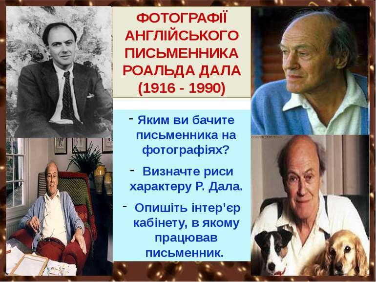 ФОТОГРАФІЇ АНГЛІЙСЬКОГО ПИСЬМЕННИКА РОАЛЬДА ДАЛА (1916 - 1990) Яким ви бачите...