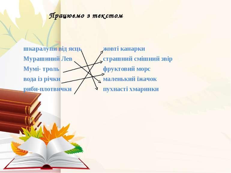 Працюємо з текстом шкаралупи від яєць Мурашиний Лев Мумі- троль вода із річки...
