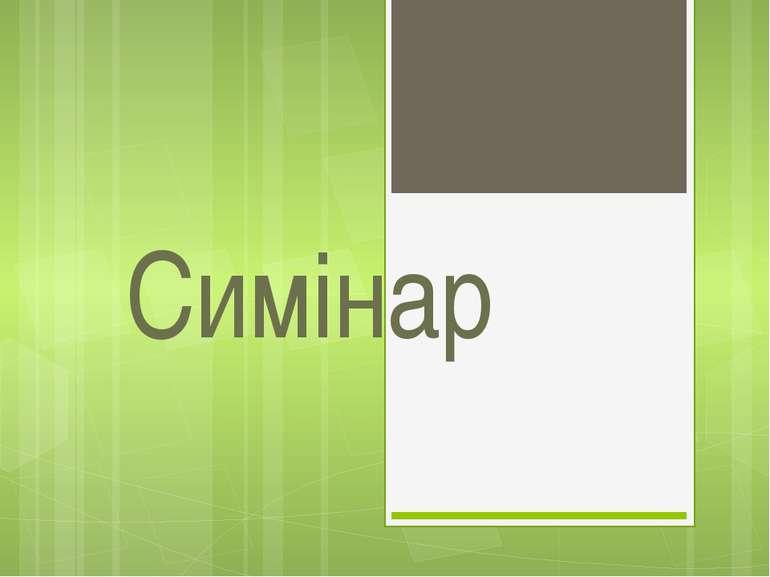Симінар