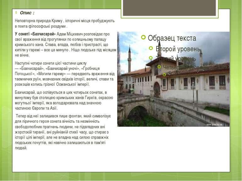 Опис : Неповторна природа Криму , історичні місця пробуджують в поета філософ...