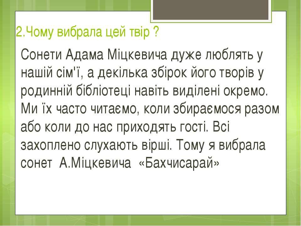 2.Чому вибрала цей твір ? Сонети Адама Міцкевича дуже люблять у нашій сім'ї, ...