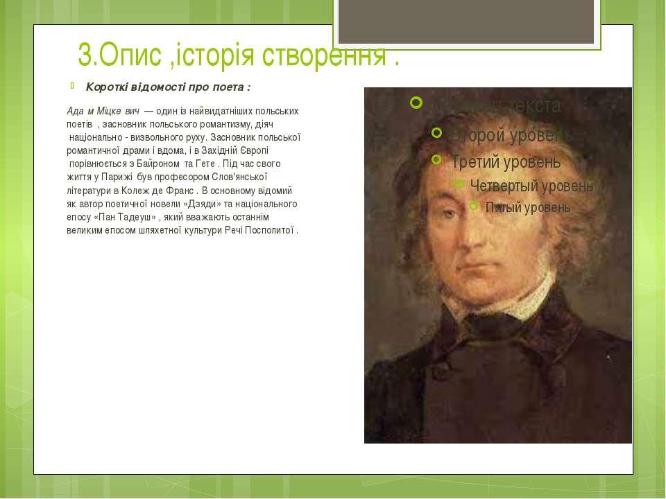 3.Опис ,історія створення . Короткі відомості про поета : Ада м Міцке вич— ...