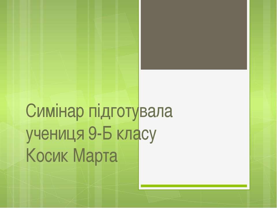 Симінар підготувала учениця 9-Б класу Косик Марта