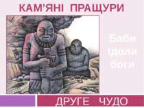 КАМ'ЯНІ ПРАЩУРИ МАМАЯ ДРУГЕ ЧУДО Баби Ідоли боги