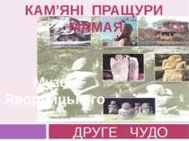 КАМ'ЯНІ ПРАЩУРИ МАМАЯ ДРУГЕ ЧУДО Музей Яворницького
