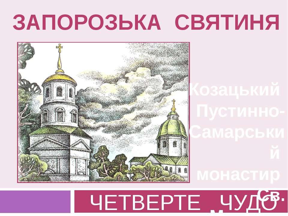 ЗАПОРОЗЬКА СВЯТИНЯ ЧЕТВЕРТЕ ЧУДО Козацький Пустинно-Самарський монастир Св. М...