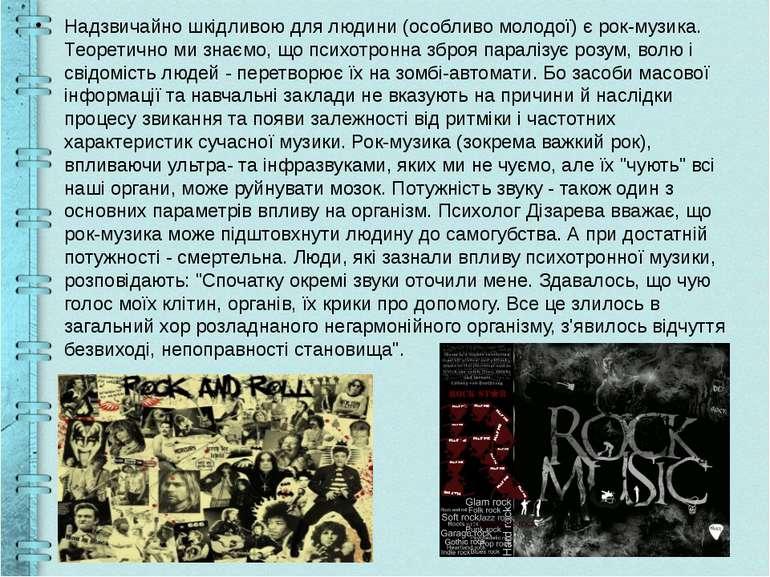 шкідливою для людини є рок-музика.