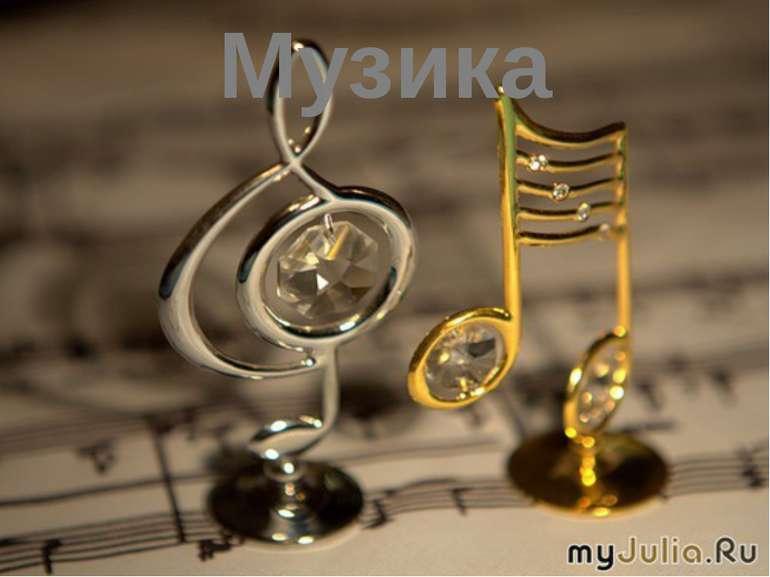Що таке музика і яка вона буває музика