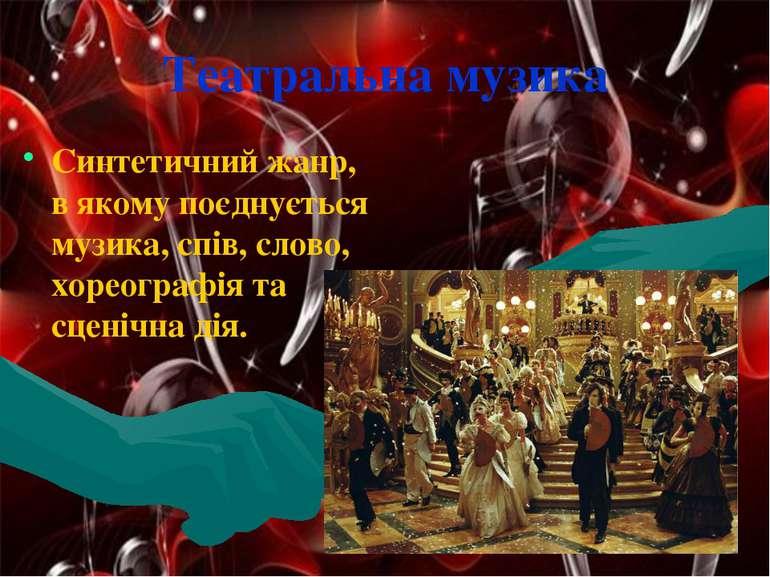 Театральна музика