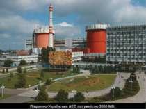 Південно-Українська АЕС потужністю 3000 МВт
