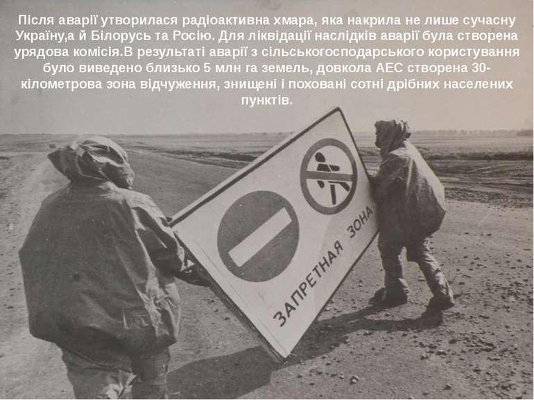 Після аварії утворилася радіоактивна хмара, яка накрила не лише сучасну Украї...