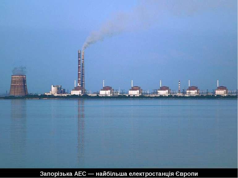 Запорізька АЕС — найбільша електростанція Європи