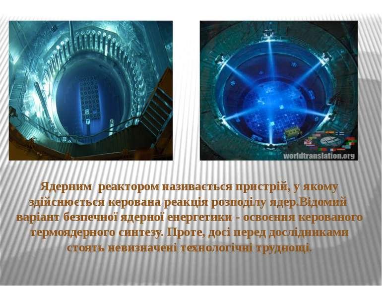 Ядерним реактором називається пристрій, у якому здійснюється керована реакція...