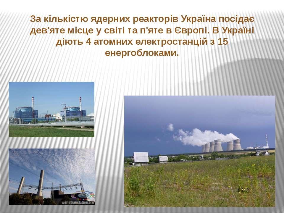 За кількістю ядерних реакторів Україна посідає дев'яте місце у світі та п'яте...
