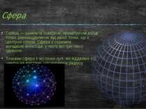Сфера Сфера — замкнутаповерхня,геометричне місце точок рівн...