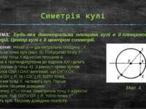 Симетрія кулі