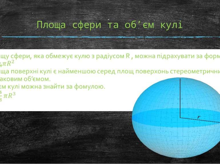 Площа сфери та об'єм кулі