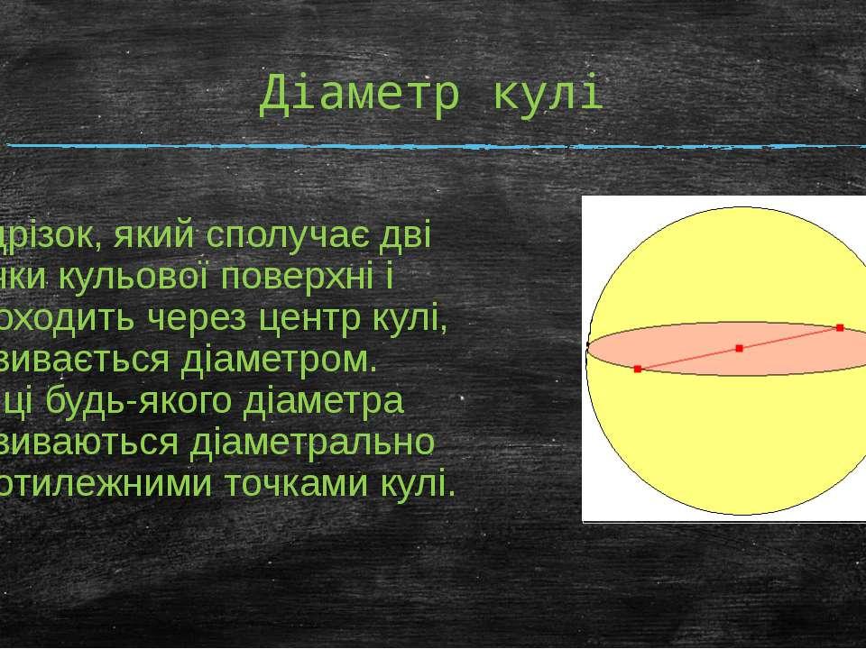 Діаметр кулі