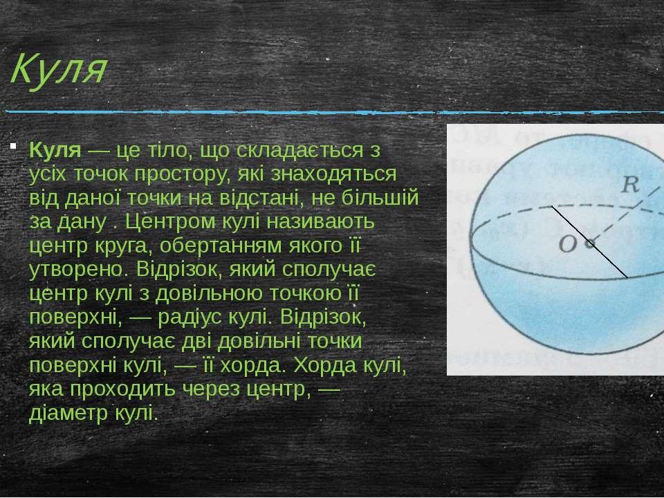 Куля Куля— це тіло, що складається з усіх точок простору, які знаходять...
