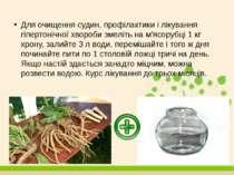 Для очищення судин, профілактики і лікування гіпертонічної хвороби змеліть на...