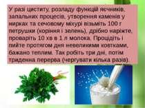 У разі циститу, розладу функцій яєчників, запальних процесів, утворення камен...