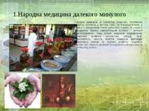 1.Народна медицина далекого минулого Народна медицина в широкому розумінні, о...