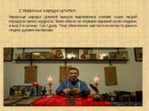 2.Українські народні цілителі Українські народні цілителі минуло вирізнялися ...