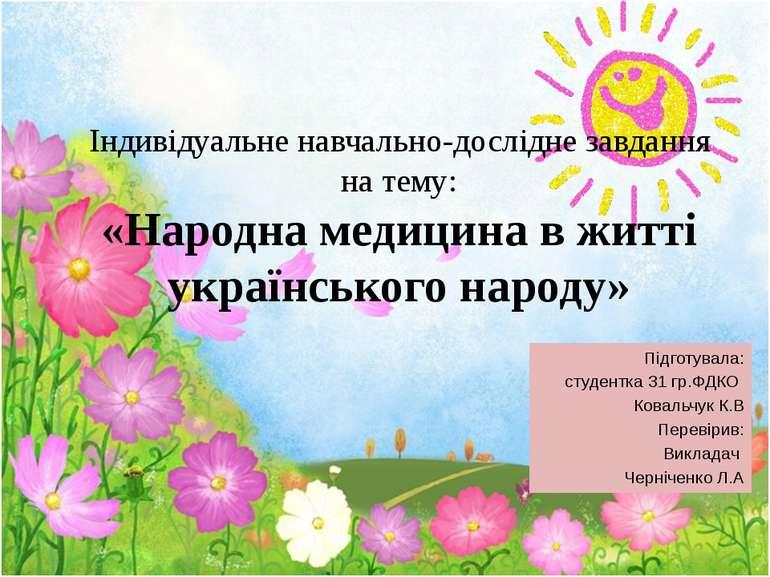 Індивідуальне навчально-дослідне завдання на тему: «Народна медицина в житті ...
