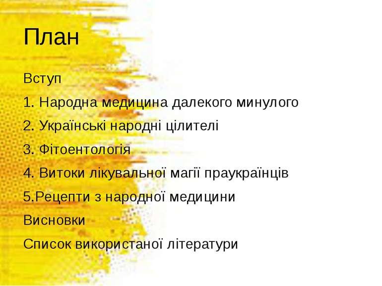 План Вступ 1. Народна медицина далекого минулого 2. Українські народні цілите...