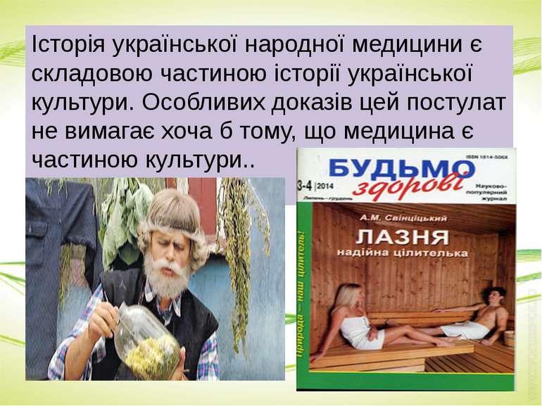 Історія української народної медицини є складовою частиною історії українсько...