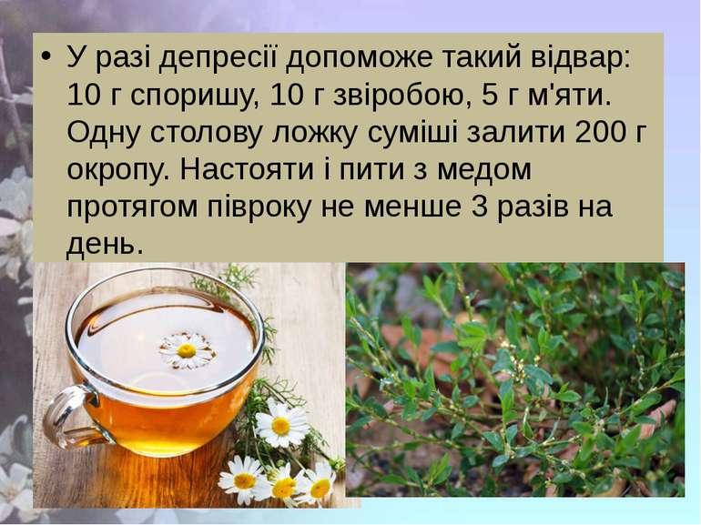 У разі депресії допоможе такий відвар: 10 г споришу, 10 г звіробою, 5 г м'яти...