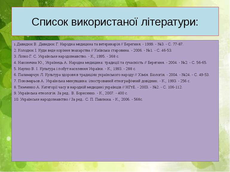 Список використаної літератури: 1. Давидюк В. Давидюк Г. Народна медицина та ...