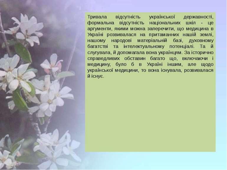 Тривала відсутність української державності, формальна відсутність національн...