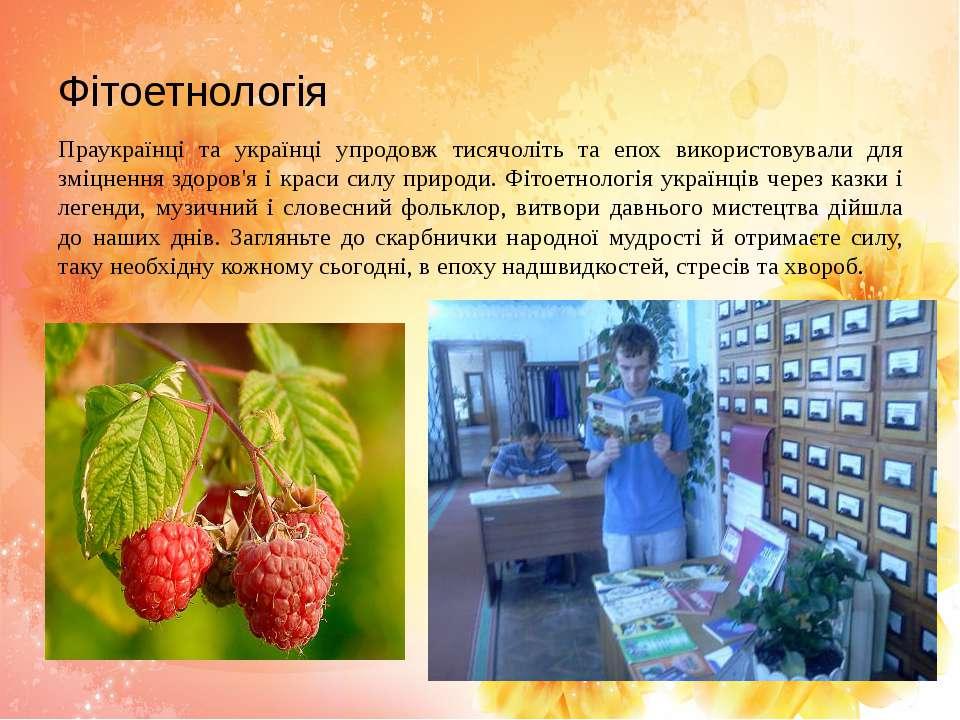 Фітоетнологія Праукраїнці та українці упродовж тисячоліть та епох використову...