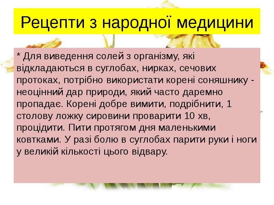 Рецепти з народної медицини * Для виведення солей з організму, які відкладают...