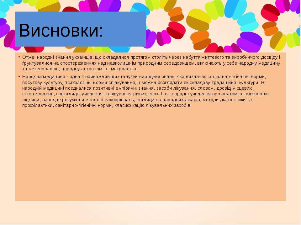 Висновки: Отже, народні знання українців, що складалися протягом століть чере...