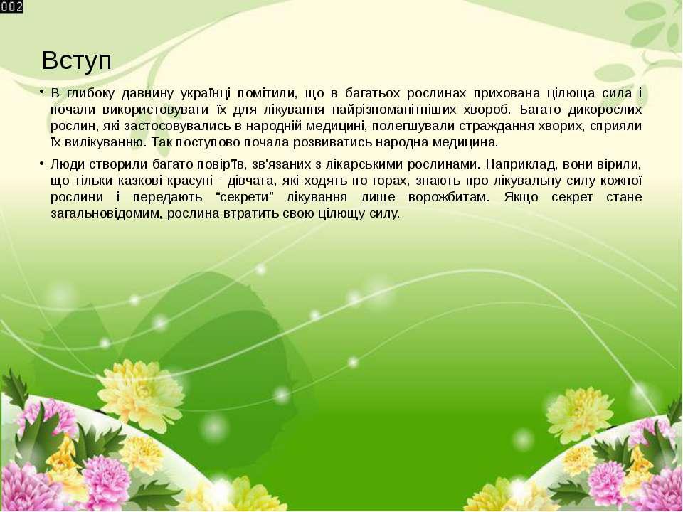 Вступ В глибоку давнину українці помітили, що в багатьох рослинах прихована ц...