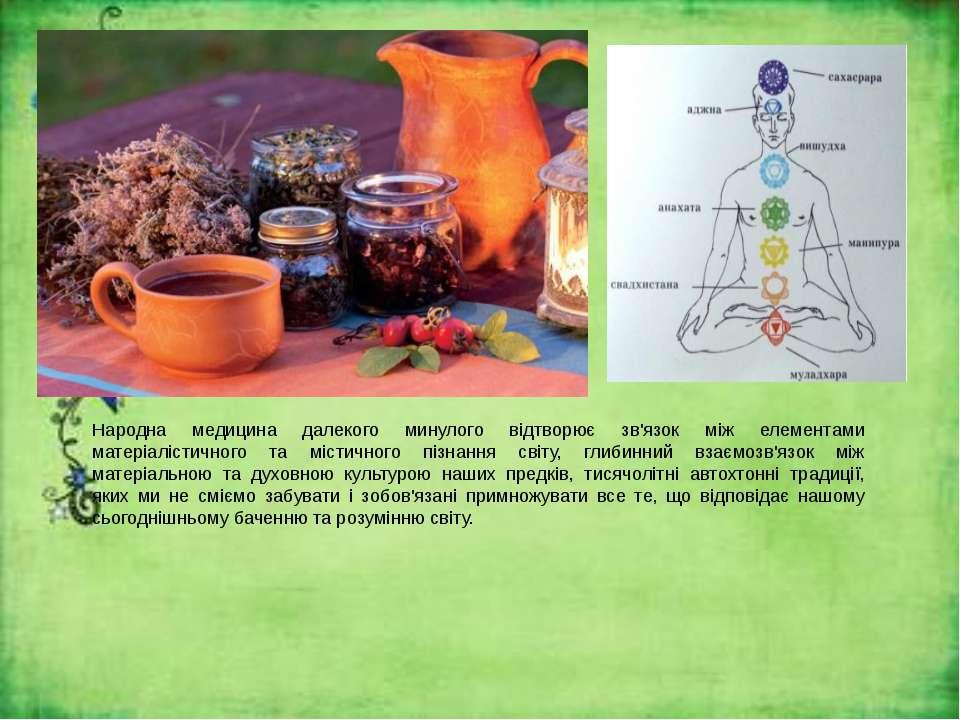 Народна медицина далекого минулого відтворює зв'язок між елементами матеріалі...