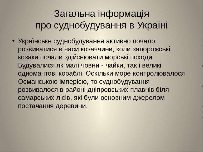Загальна інформація про суднобудування в Україні Українське суднобудування ак...