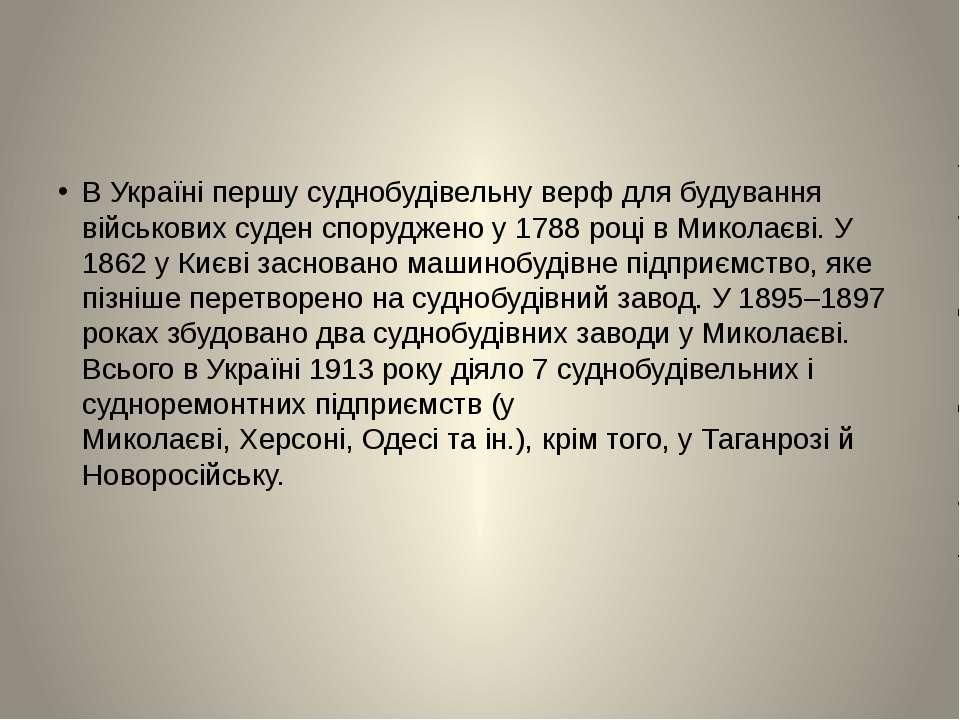 В Україні першу суднобудівельнуверфдля будування військових суден споруджен...