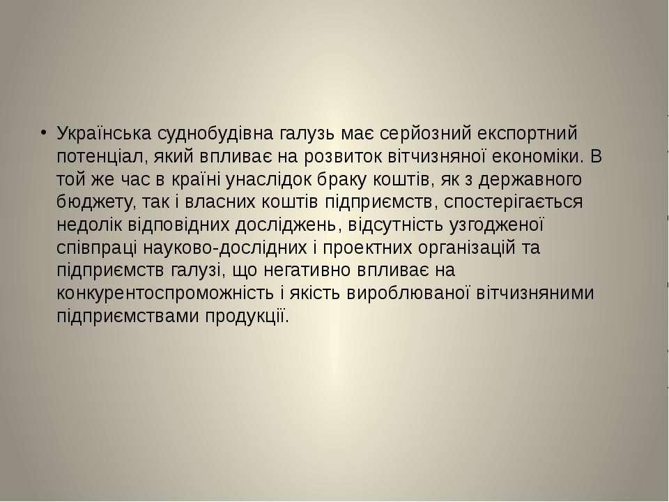 Українська суднобудівна галузь має серйозний експортний потенціал, який вплив...
