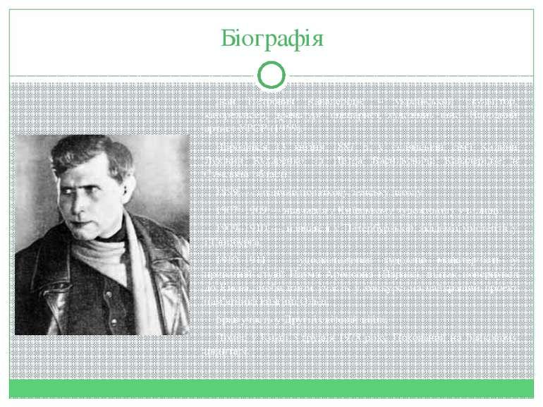 Біографія Іван Петрович Кавалерідзе – український скульптор, кінорежисер, дра...