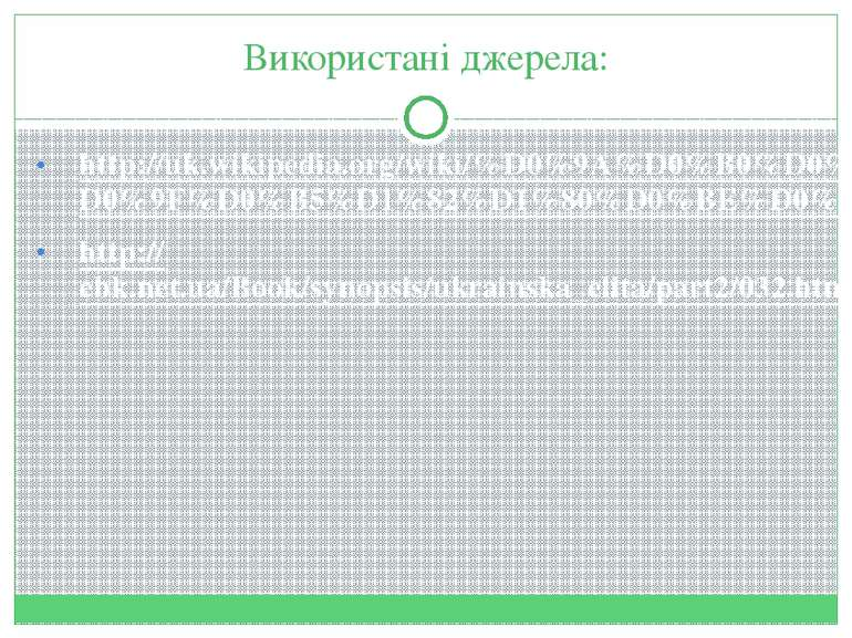 Використані джерела: http://uk.wikipedia.org/wiki/%D0%9A%D0%B0%D0%B2%D0%B0%D0...