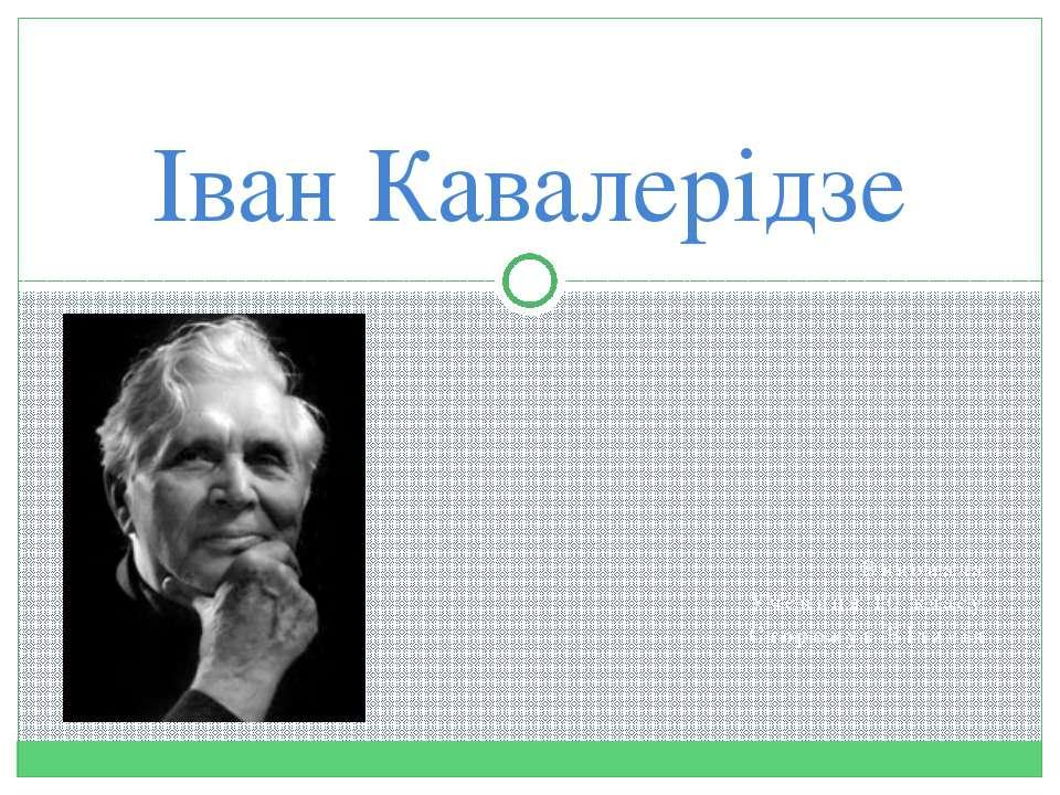 Виконала Учениця 10 класу Сторожук ВІталія Іван Кавалерідзе