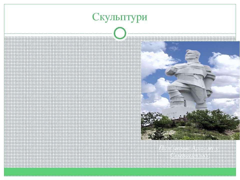 Скульптури