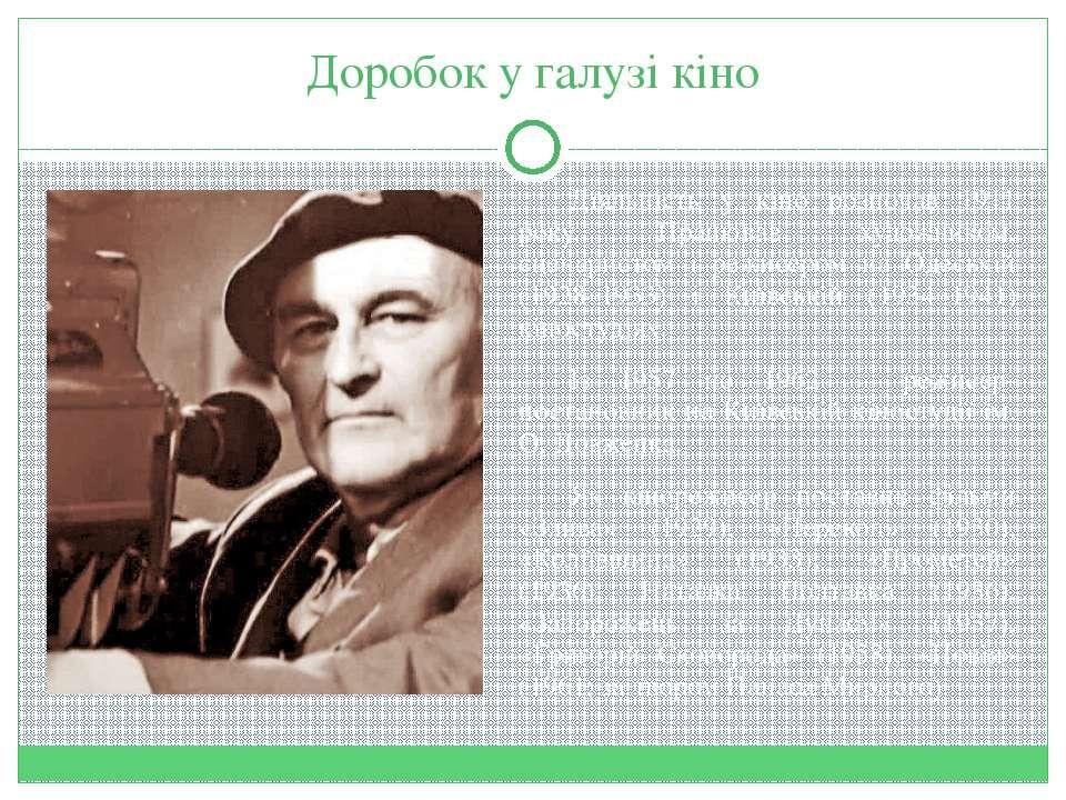 Доробок у галузі кіно Діяльність у кіно розпочав 1911 року. Працював художник...