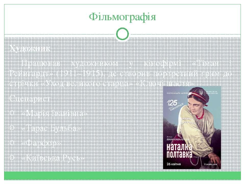 Фільмографія Художник Працював художником у кінофірмі «Тіман і Рейнгардт» (19...
