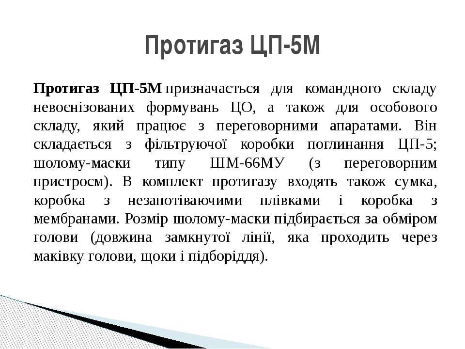 Протигаз ЦП-5М Протигаз ЦП-5Мпризначається для командного складу невоєнізова...