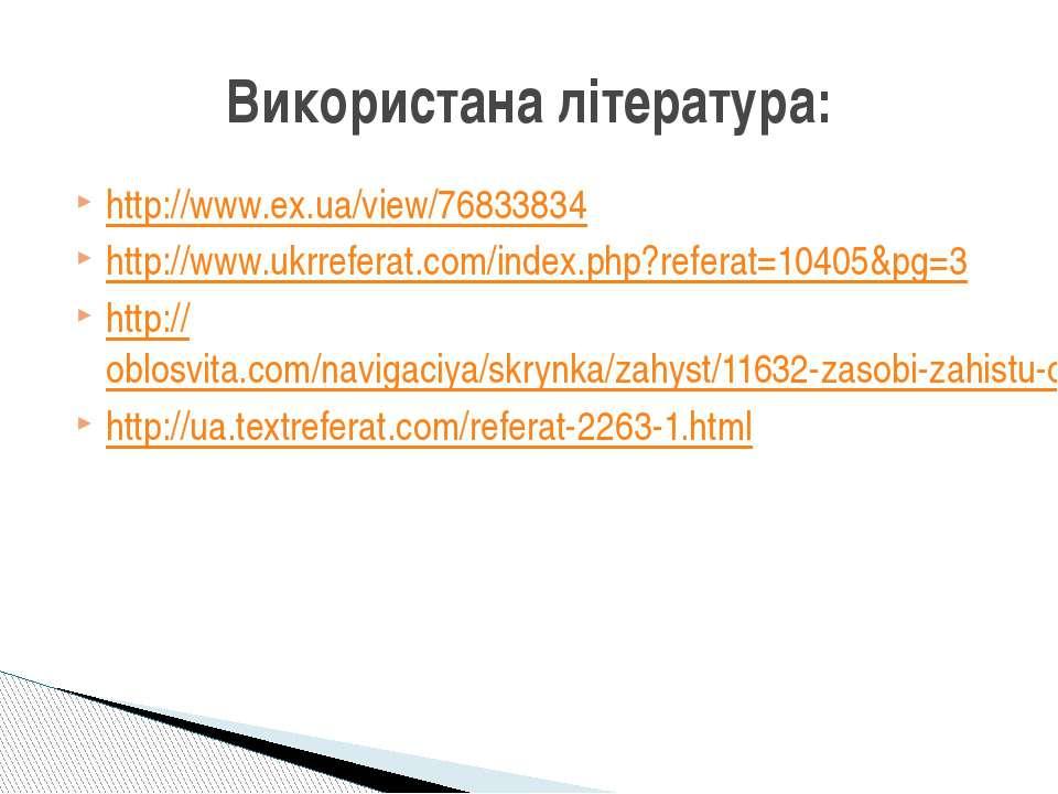 Використана література: http://www.ex.ua/view/76833834 http://www.ukrreferat....